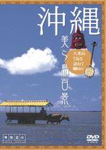 沖縄・美ら島百景 八重山7島を訪ねて/映像遺産・ジャパントリビュート(通常)(DVD)