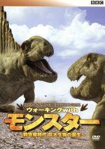 BBC ウォーキング with モンスター~前恐竜時代 巨大生物の誕生(通常)(DVD)