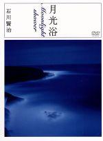 月光浴 Moonlight Shower(通常)(DVD)