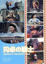 円卓の騎士(通常)(DVD)