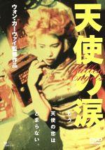 天使の涙(通常)(DVD)
