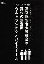 シティボーイズ DVD-BOX レトロスペクティヴ シティボーイズライブ! 1998-2000(通常)(DVD)