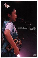 夏川りみ Concert Tour 2004 ∞un RIMI ted∞(通常)(DVD)