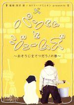 パンくんとジェームズ ~おそうじをてつだう!の巻~(通常)(DVD)