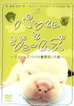 パンくんとジェームズ ~ジェームズパパの奮闘記!の巻~(通常)(DVD)