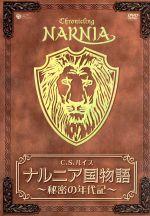 ナルニア国物語 ~秘密の年代記~(通常)(DVD)