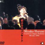 都はるみコンサート 2003年1月8日 東京・日本武道館(通常)(DVD)