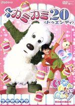 NHK いないいないばあっ! ♪カミカミ20<トゥエンティ>(通常)(DVD)