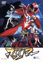 新 破裏拳ポリマー(通常)(DVD)
