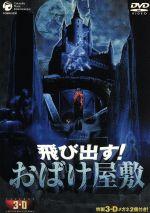 飛び出す!おばけ屋敷(通常)(DVD)
