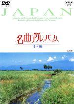 NHK名曲アルバム~国別編~(10)日本編(通常)(DVD)