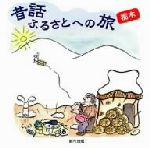 昔話ふるさとへの旅 栃木(通常)(CDA)