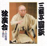 三遊亭圓歌独演会弐 白髭橋/西行(通常)(CDA)