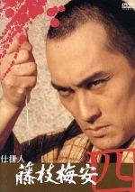 仕掛人 藤枝梅安 四(通常)(DVD)