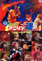 アニソンLive大全集 熱烈!アニソン魂 「アニたまLive」 at EAST Vol.2(通常)(DVD)