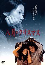 八月のクリスマス(通常)(DVD)