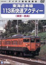 東海道本線 113系 快速アクティー (東京~熱海)(通常)(DVD)