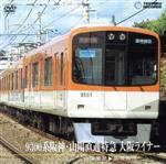 9300系阪神・山陽直通特急 大阪ライナー(山陽姫路~阪神梅田)(通常)(DVD)