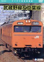 武蔵野線&京葉線(府中本町~東京)(通常)(DVD)