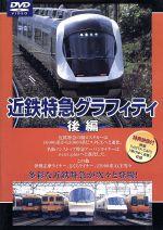 近鉄特急グラフィティ 後編(通常)(DVD)