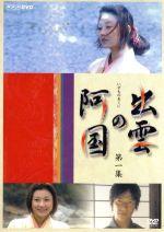 出雲の阿国 第一集(通常)(DVD)