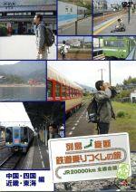 列島縦断 鉄道乗りつくしの旅 JR20000km全線走破・春編 2中国・四国・近畿・東海編(通常)(DVD)