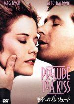 キスへのプレリュード(通常)(DVD)