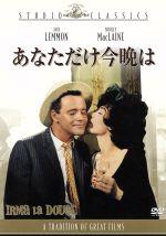 あなただけ今晩は(通常)(DVD)