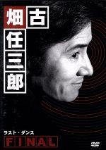 古畑任三郎FINAL ラスト・ダンス(通常)(DVD)