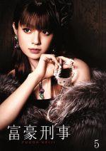 富豪刑事 Vol.5(通常)(DVD)