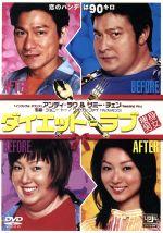 ダイエット・ラブ(通常)(DVD)