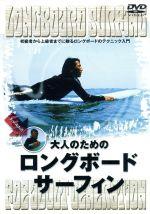大人のためのロングボード・サーフィン(通常)(DVD)
