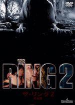 ザ・リング2 完全版 DTSスペシャル・エディション(通常)(DVD)