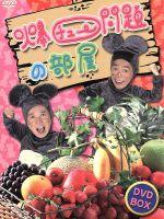 爆チュー問題の部屋 DVD BOX(通常)(DVD)