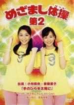 めざまし体操第2(通常)(DVD)