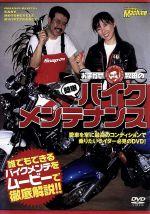 おまかせ牧田の簡単バイクメンテナンス(通常)(DVD)