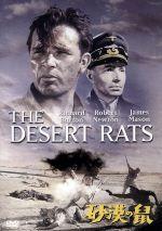 砂漠の鼠(通常)(DVD)