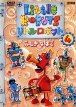 リトルロボット(4)ふしぎなはこ(通常)(DVD)