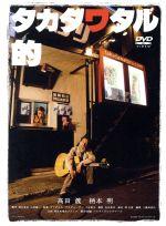 タカダワタル的(通常)(DVD)