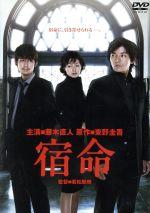 宿命(通常)(DVD)
