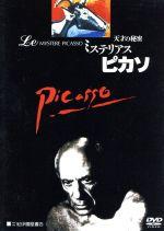 ミステリアス・ピカソ 天才の秘密(通常)(DVD)