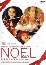 NOEL-ノエル- 星降る夜の奇跡(通常)(DVD)