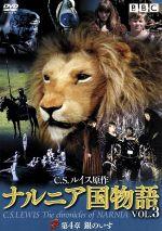 ナルニア国物語 VOL.3 第4章 銀のいす(通常)(DVD)