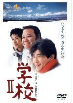 学校Ⅱ(通常)(DVD)