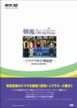 韓流ベスト・コレクション ~ドラマで学ぶ韓国語(通常)(DVD)