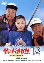 釣りバカ日誌 12-史上最大の有給休暇-(通常)(DVD)