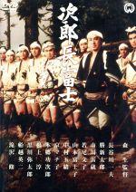 次郎長富士(通常)(DVD)
