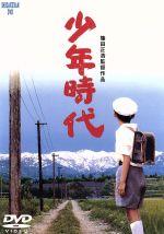 少年時代(通常)(DVD)