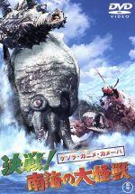 決戦!南海の大怪獣(通常)(DVD)