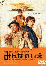 みんなのいえ スタンダード・エディション(通常)(DVD)
